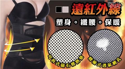 強效磁石美體纖爆腰帶組(塑腰帶+送磁石發熱墊)