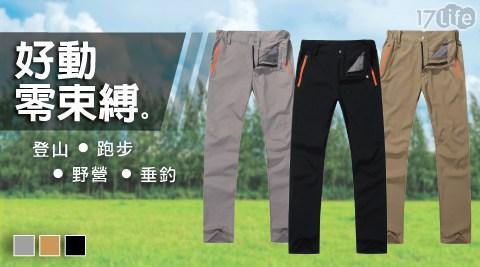 春裝/衝鋒褲/速乾褲/休閒褲/長褲