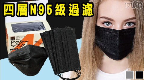 四層活性碳高防護防塵口罩