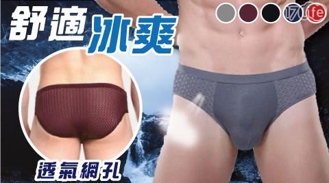 透氣超薄冰絲網孔男士三角內褲