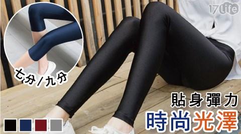 超彈力時尚光澤感顯瘦內搭七分褲/九分褲