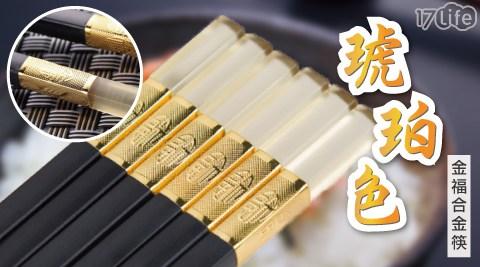 筷子/開運筷/福氣筷/圍爐/合金筷