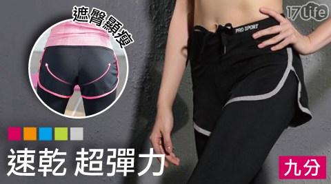 超彈力速乾萊卡健身瑜珈假兩件運動褲