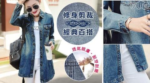 韓版時尚顯瘦風衣牛仔外套