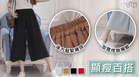 雪紡褲/大尺碼/寬褲/春裝