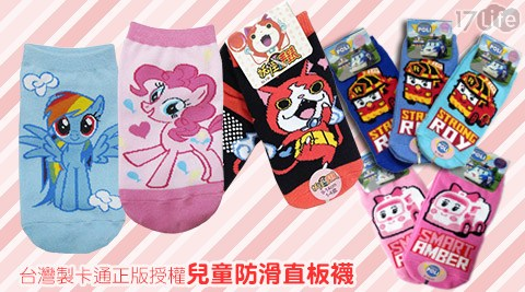 台灣製-卡通正版授權兒童防滑直板襪(3雙為1單位)