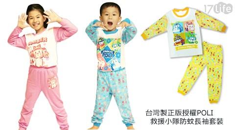 平均每套最低只要315元起(含運)即可購得台灣製正版授權POLI救援小隊防蚊長袖套裝1套/2套/4套/6套,多色多尺寸任選。