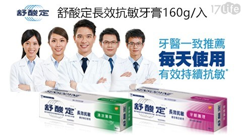 【舒酸定】長效抗敏+全方位防護牙膏系列