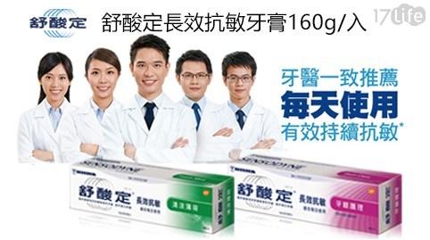 第一推薦的抗敏感牙膏品牌 牙醫師推薦使用於敏感性牙齒的牙膏