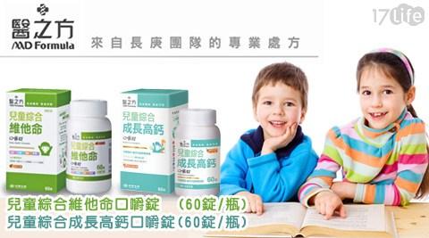 台塑/生醫/醫之方/兒童/綜合/成長/高鈣/維他命/口嚼錠