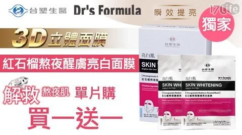 【買1組送1組】【台塑生醫Dr's Formula】3D高濃縮耳掛式面膜(6片/組)  共