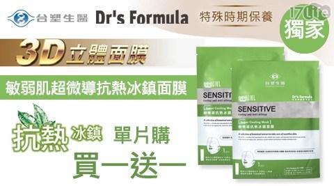 台塑生醫/Dr's Formula/3D高濃縮耳掛式面膜/面膜/亮白/保養/買一送一