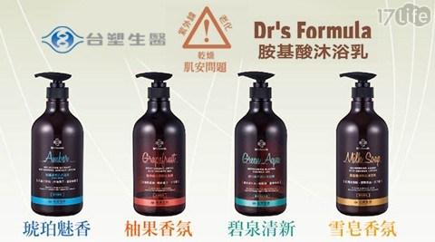 台塑生醫/Dr's Formula/台塑/沐浴乳/沐浴/吳依霖