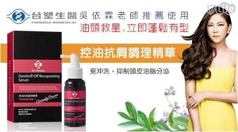 【台塑生醫】Dr's Formula控油抗屑調理精華70g