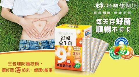 台塑生醫/舒暢益生菌/排便/益生菌/酵素/腸胃/保健/蠕動/台塑/醫之方/腸胃保養