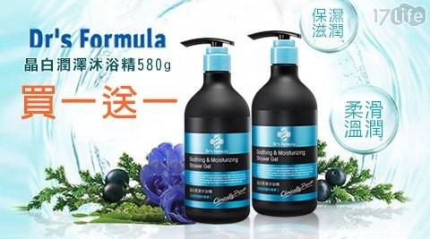 【買一瓶送一瓶】【台塑生醫 Dr's Formula】晶白潤澤沐浴精580g 共