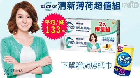 【舒酸定】強化琺瑯質牙膏-清新薄荷110g*2入超值組