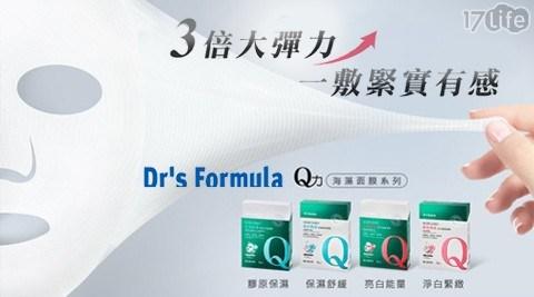 台塑/台塑生醫/面膜/海藻面膜/Q力