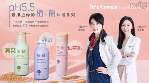 台塑生醫/Dr's Formula/沐浴露/植簡/沐浴/台塑/沐浴乳