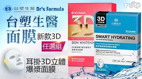 台塑生醫/美白/面膜/3D面膜/保濕/緊顏/保養/臉部