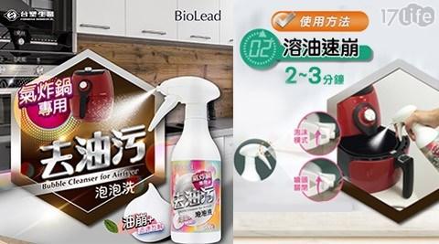 台塑生醫/台塑/BioLead/去污/泡泡洗/氣炸鍋專用