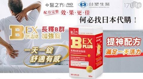 台塑生醫/台塑/B群/B群EX/EX/加強錠/B群EX PLUS/營養補給