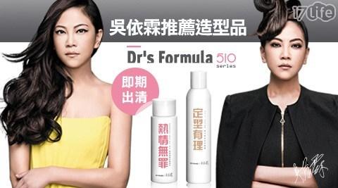 台塑生醫/Dr's Formula/髮凝乳/熱塑燙/護髮/熱情無罪/妝模作樣/造型品/熱塑燙專用/順髮