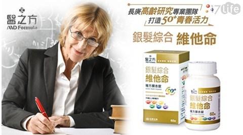 【台塑生醫-醫之方】銀髮綜合維他命複方膜衣錠(60錠/瓶)