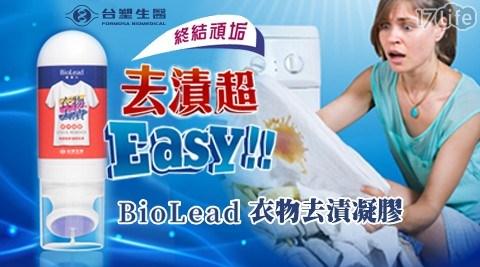去漬凝膠/去漬/衣物去漬凝膠/BioLead/台塑生醫/BioLead衣物去漬凝膠