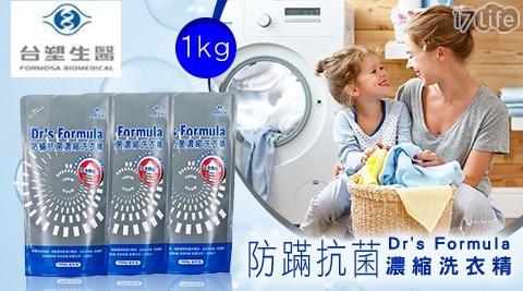 【獨家包裝下殺】【台塑生醫】Dr's Formula防蹣抗菌濃縮洗衣精1kg