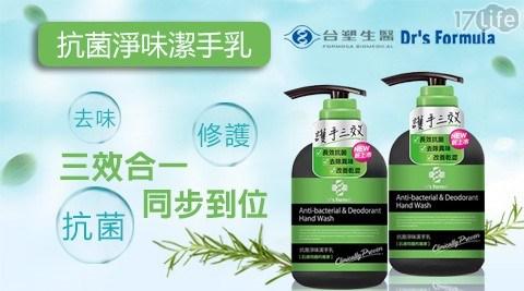 台塑生醫/潔手乳/抗菌/洗手乳/台塑