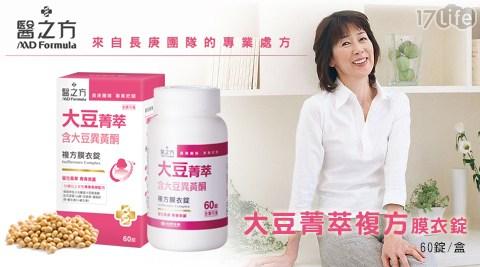 台塑生醫/大豆/菁萃/複方/膜衣錠