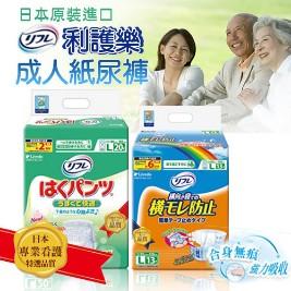 利護樂Livedo-日本原裝進口成人紙尿褲