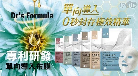面膜/台塑生醫/Dr's Formula/黑面膜/白面膜/抗皺面膜/抗老潤澤面膜