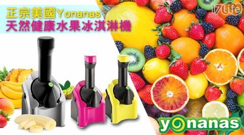 正宗美國/ Yonanas /天然健康/水果冰淇淋機