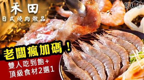 禾田日式燒肉燉品/燒肉/烤肉/碳烤/燉品/日式料理/吃到飽/海鮮/安格斯牛肉/松阪豬/蝦/鍋物