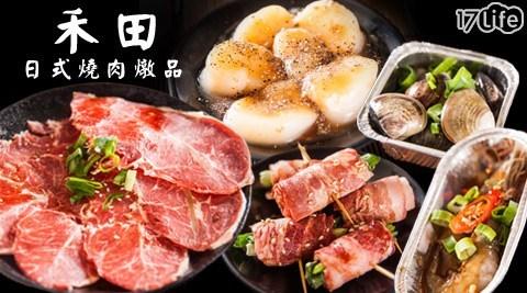 禾田/日式/燒肉/燉品