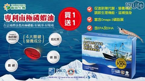陽明/生醫/南極/磷蝦油/買一送一/保健/海洋/新陳代謝/生理/機能/強身