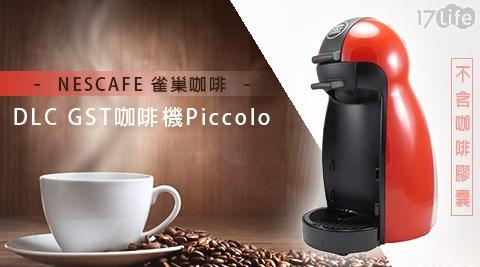只要1,999元(含運)即可享有【NESCAFE 雀巢咖啡】原價4,999元DLC GST咖啡機 Piccolo(紅) 1台只要1,999元(含運)即可享有【NESCAFE 雀巢咖啡】原價4,999元DLC GST咖啡機 Piccolo(紅) 1台。