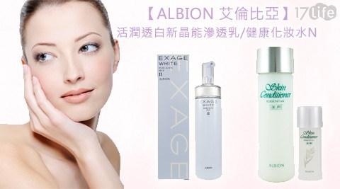 ALBION 艾倫比亞/健康化妝水/N/活潤/透白/新晶能/滲透乳
