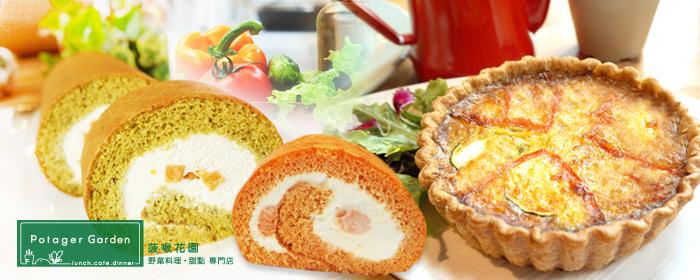 Potager Garden 菠啾花園-菠啾鹹派/菠啾野菜蛋糕捲 自然純粹健康,以台灣在地野菜揉合日式甜點及豐富營養鹹派,東京手作輕盈風味新鮮限量
