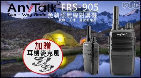 FRS-905/免執照無線對講機/2入/1組/贈耳機麥克風組/對講機