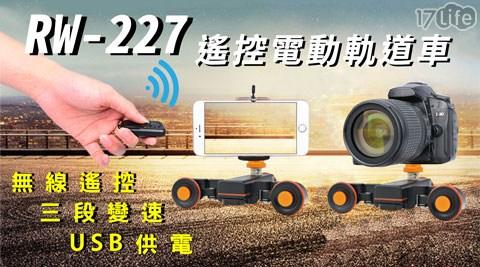 無線遙控/監控/攝影/相機/手機/遙控/攝影機