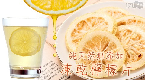 凍乾檸檬片/凍乾/檸檬片/沖泡/保健/養顏