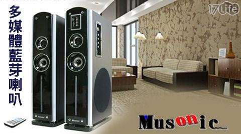 MUSONIC-多媒體藍芽卡拉OK喇叭+贈超級點歌霸-隨機版乙套