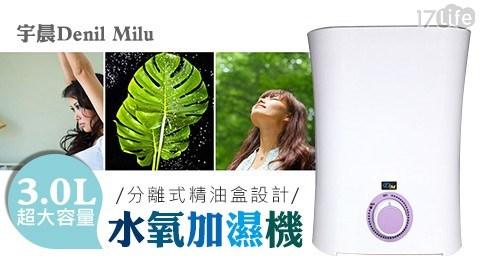 【宇晨Denil Milu】3.0L超大容量水氧加濕機MU-217