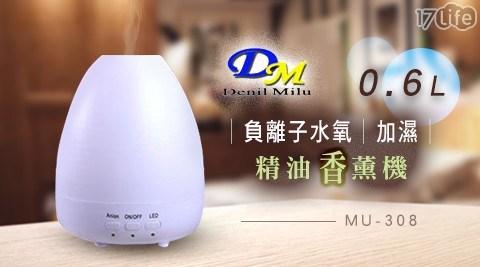 【宇晨Denil Milu】0.6L負離子水氧/加濕/精油香薰機MU-