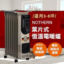 北方葉片式恆溫電暖爐