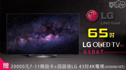 只要159,000元(含運)即可享有【LG 樂金】原價219,900元65吋超4K UHD OLED電視 65B6T+贈20000元7-11商品卡+回函送LG 43吋4K電視(43UH610T)1台只..