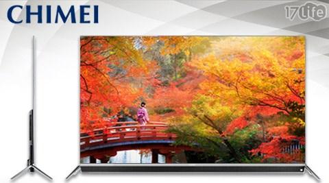 只要39900元起(含運)即可購得【CHIMEI奇美】原價最高76900元4K廣色域超薄美型智慧聯網顯示器+視訊盒系列1台:(A)55吋(TL-55W760),加贈【7-11】禮券3000元/(B)6..